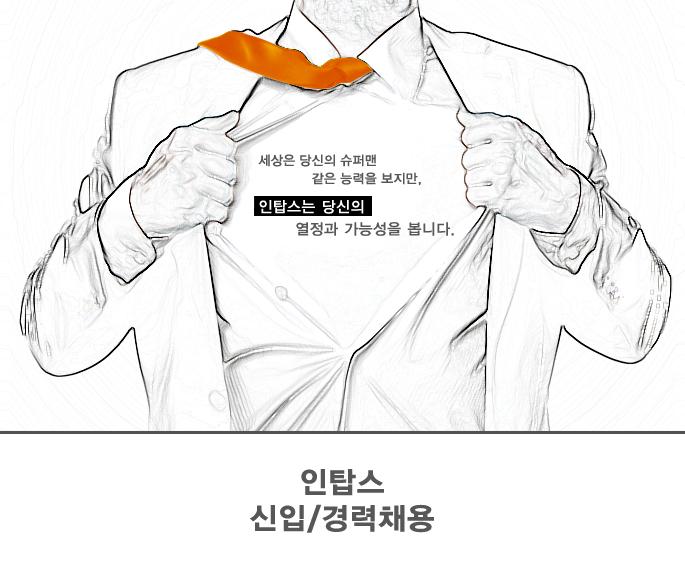 jobkorea_01.jpg