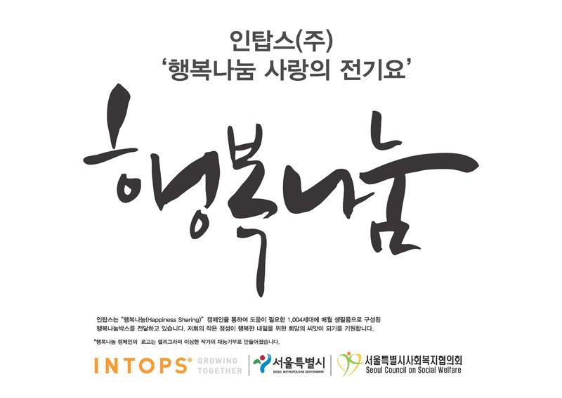 intops_news_20141120_01
