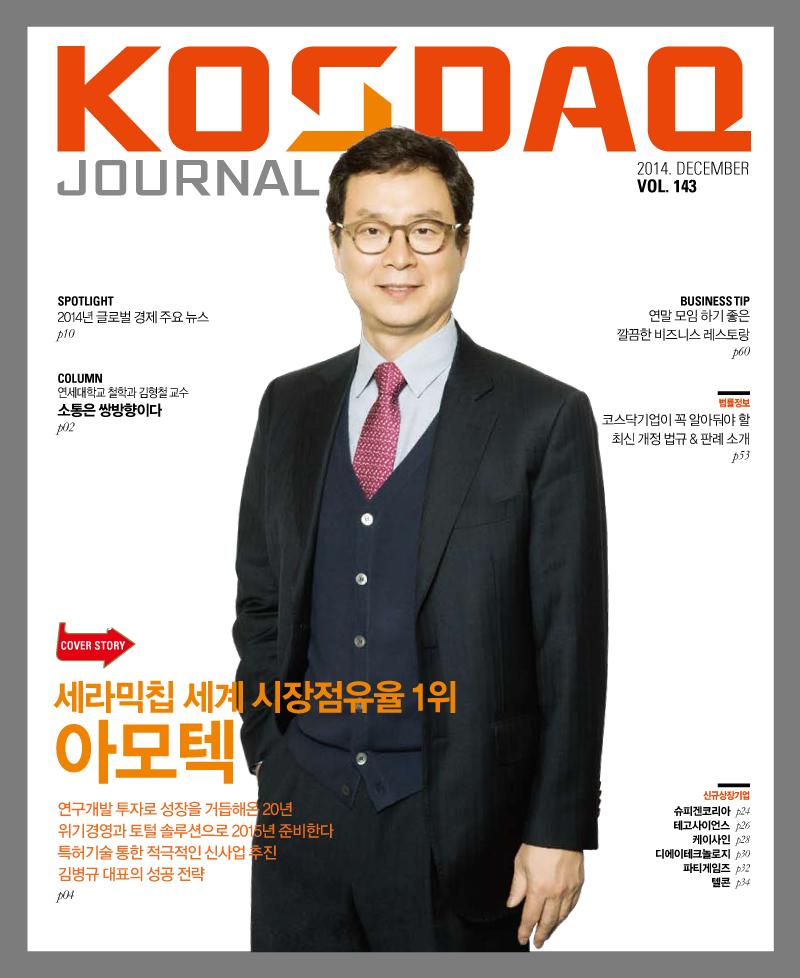 intops_news_20141208_01