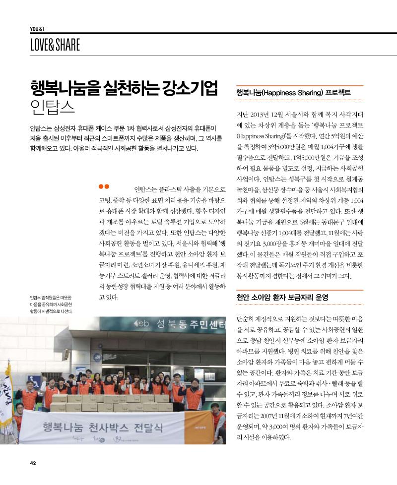 intops_news_20141208_02