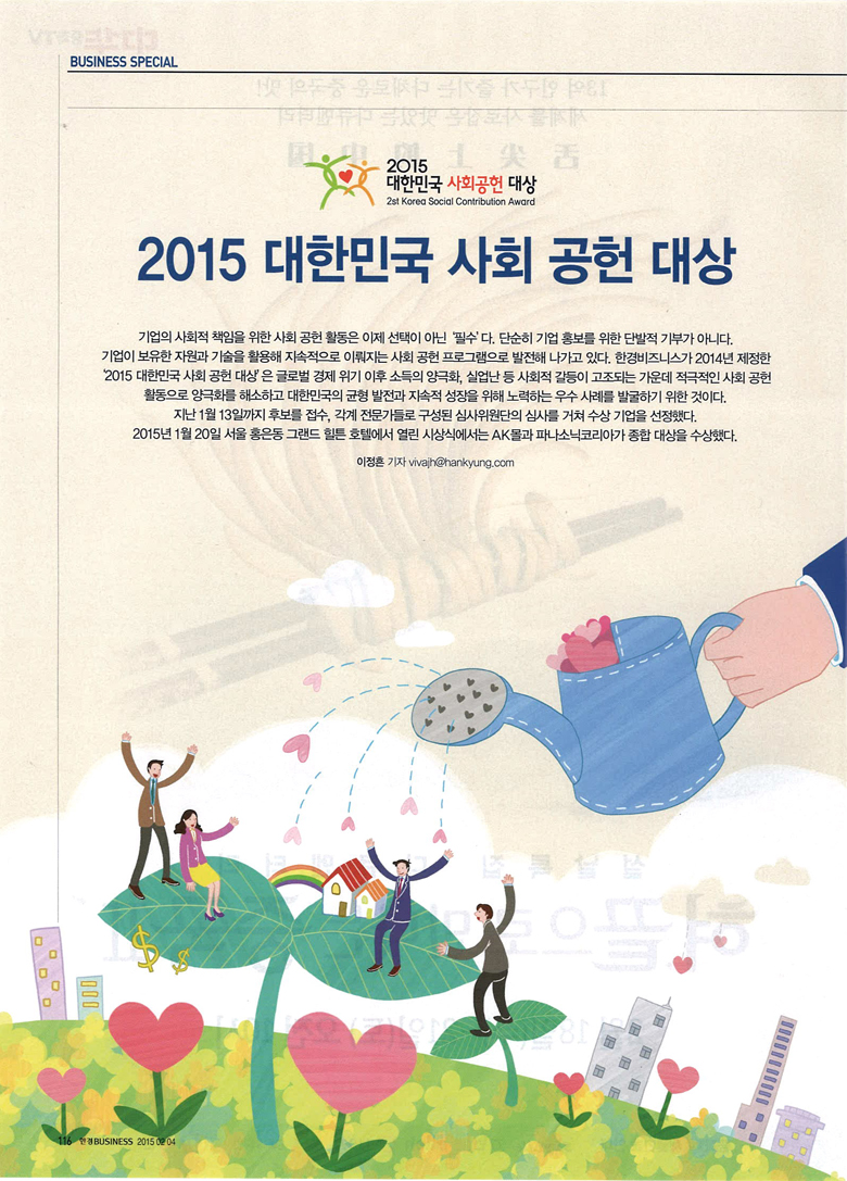 intops_news_20150128_1