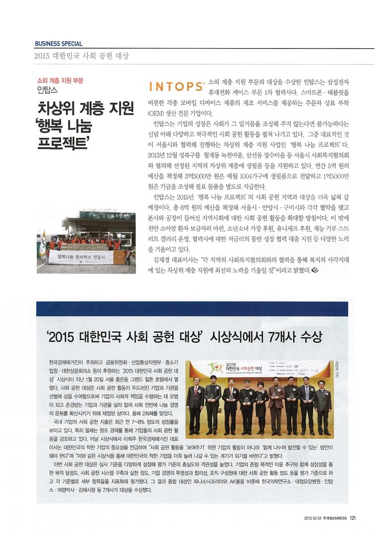 intops_news_20150128_2
