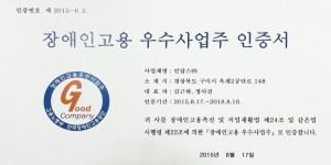 intops_news_20150901_01